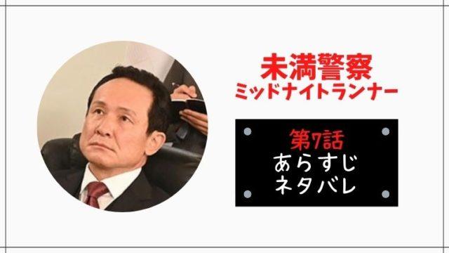 未満警察ミッドナイトランナー『7話』のゲストキャスト・ネタバレあらすじ