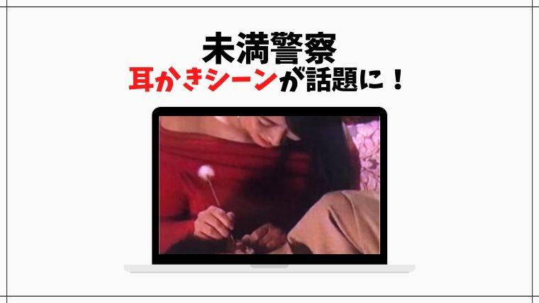 未満警察 ドラマ 無料動画 8話