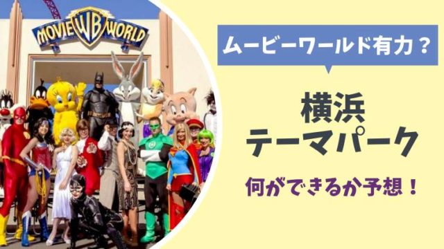 横浜のテーマパークは何になるか予想!ムービーワールド有力?ディズニー級の大型構想!