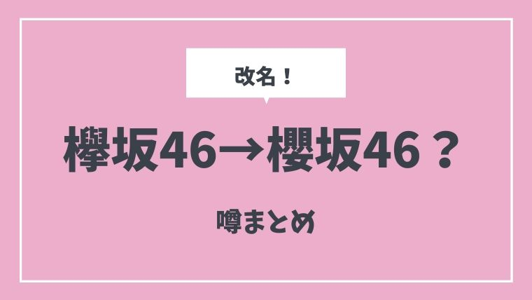 欅坂46は櫻坂46に改名?