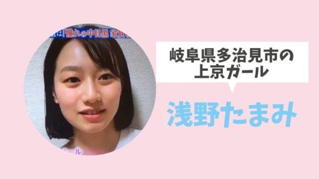 浅野たまみ(岐阜県多治見市の上京ガール)のプロフィールwiki!高校はどこ?