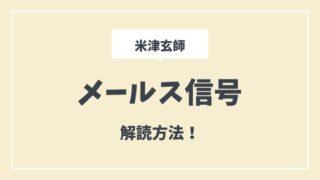 米津玄師のメールス信号解読方法