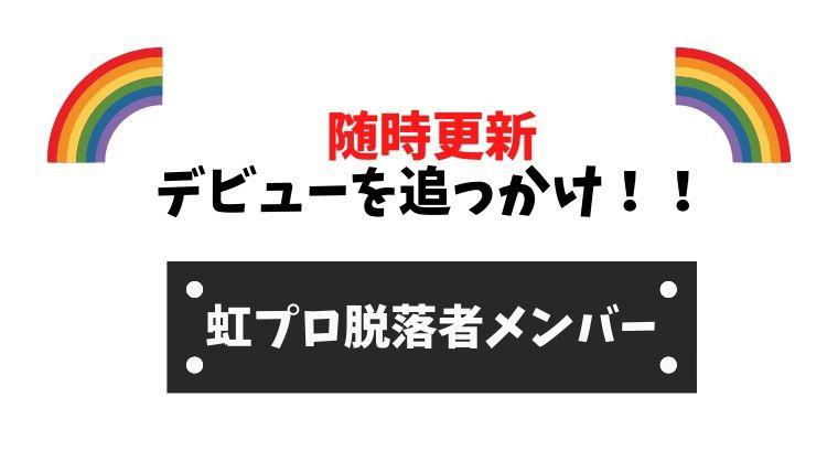 虹プロ脱落者のSNS(インスタ・Twitter)アカウントまとめ!デビューの可能性もある?