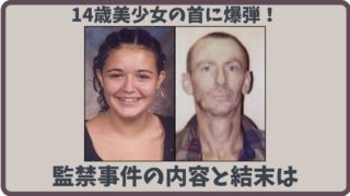 14歳美少女の首に爆弾をつけた監禁事件!エリザベスが助かった方法とは