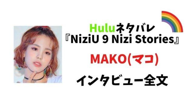 MAKO(マコ編)のインタビュー全文とネタバレ!Hulu独占『NiziU 9 Nizi Stories』#1