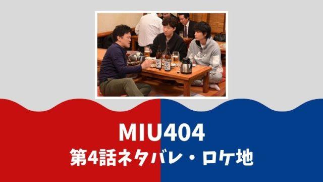 MIU404第4話ネタバレ