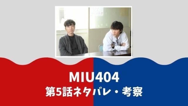 MIU404第5話ネタバレあらすじ考察