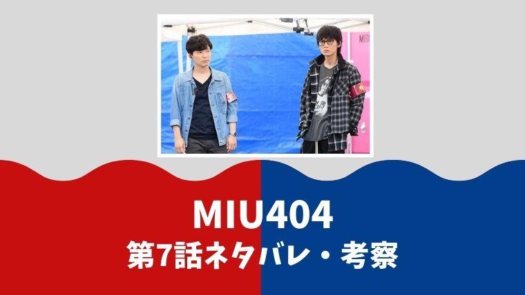 MIU404第7話ネタバレあらすじ考察