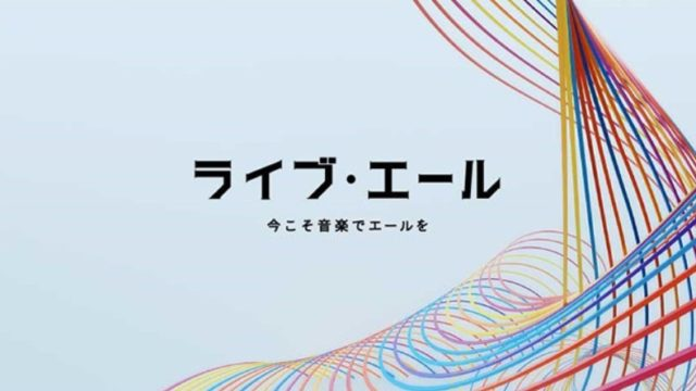 NHKライブ・エールのタイムテーブル・セットリストは?