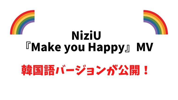 NiziU【Make you Happy韓国語フル動画】公式サイトはこれ!