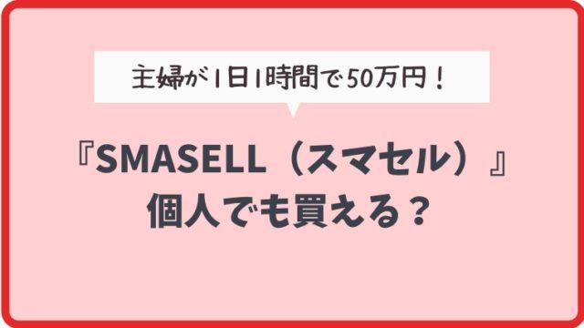 SMASELL(スマセル)は個人でも買える?メーカー在庫品まとめ売り『所さん!大変ですよ』