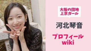 【上京ガール】ことね(河北琴音・大阪の団地)のインスタグラムとプロフィールwiki!水着写真は?