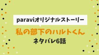 【私の部下のハルトくん】6話ネタバレとあらすじ!パラビオリジナルストーリー