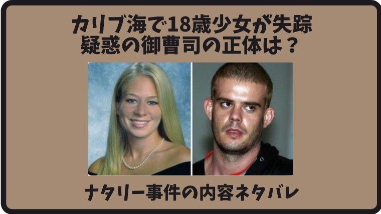 カリブ海で18歳の少女が失踪!イケメン御曹司の正体は?事件の内容ネタバレ