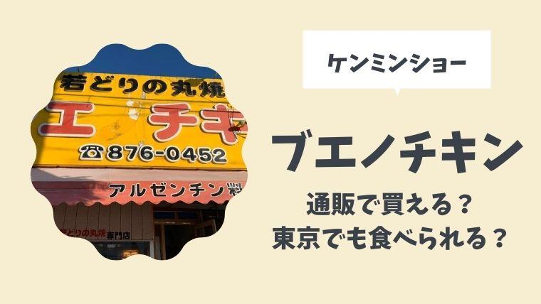 ブエノチキンは楽天で買える?東京にもある?