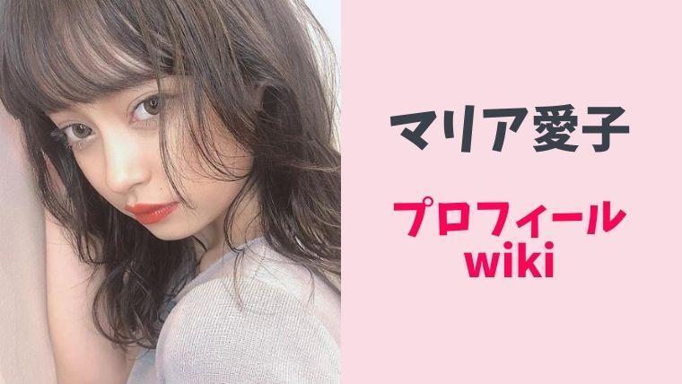 マリア愛子のプロフィールwiki!プリクラ機モデル・インスタフォロワー5万人・ABEMA【恋ステ】に出演