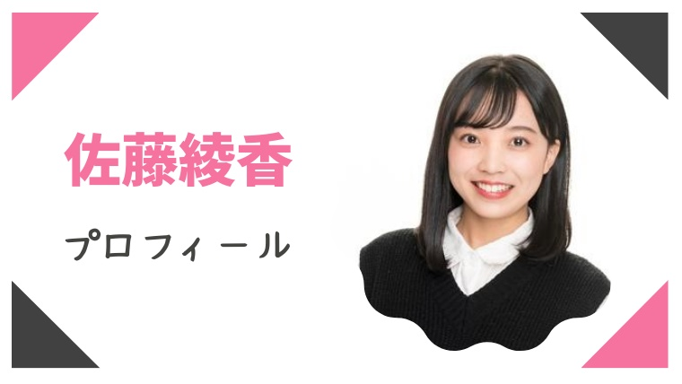 佐藤綾香(さとうあやか)プロフィールWiki!吉本興業俳優部所属の女優