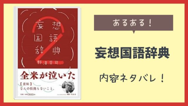 妄想国語辞典の内容ネタバレと評判は?