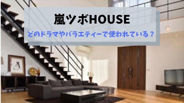 嵐ツボの家(HOME)のロケ地は【Pia34 辰巳】MIU404やパパジャニにも