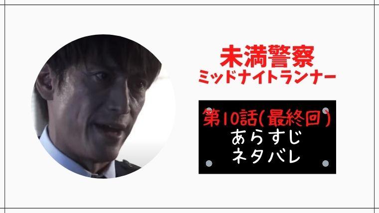 未満警察ミッドナイトランナー『10話(最終回)』のゲストキャスト・ネタバレあらすじ