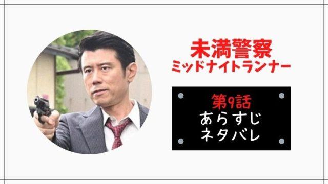 未満警察ミッドナイトランナー『9話』のゲストキャスト・ネタバレあらすじ