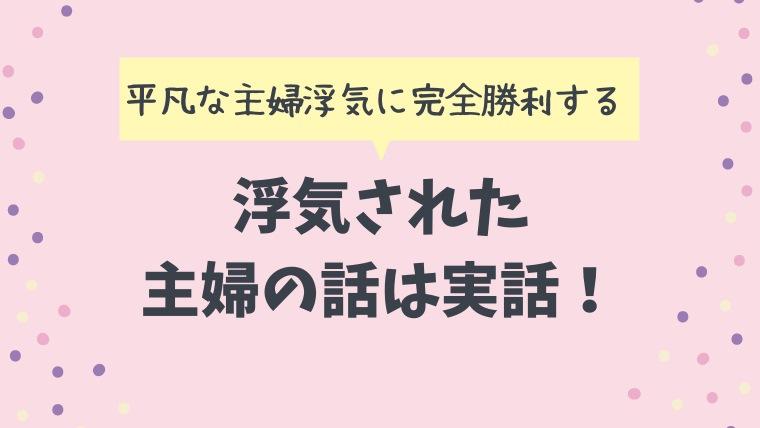 漫画『平凡な主婦浮気に完全勝利する』は実話!SOMANの実体験!