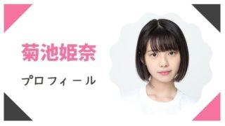 菊池姫奈(きくちひめな)プロフィールWiki