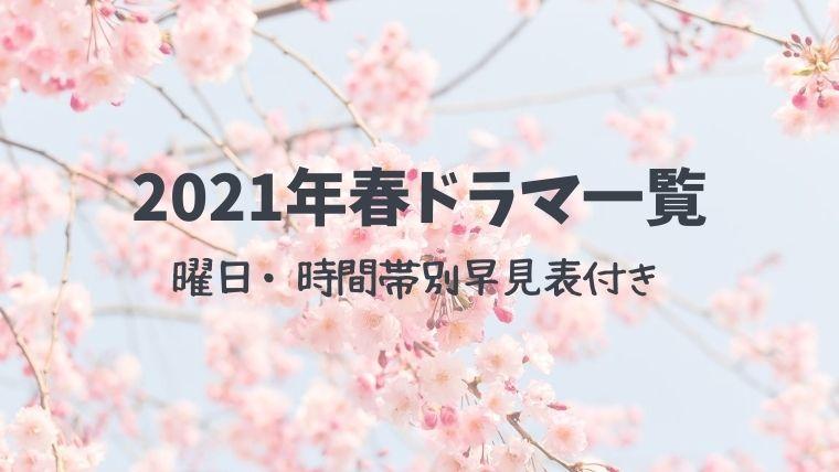 2021年春ドラマ一覧