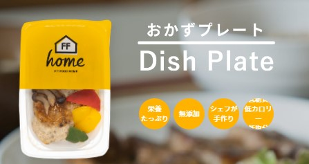 FIT FOOD HOMEがまずい2