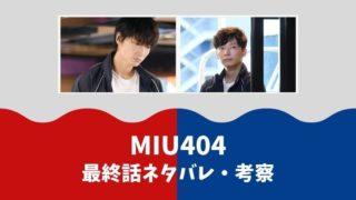 MIU404最終話ネタバレあらすじ考察