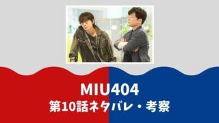 MIU404第10話ネタバレあらすじ考察