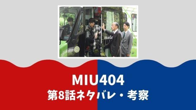 MIU404第8話ネタバレあらすじ考察