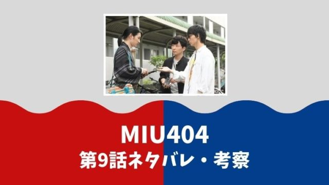 MIU404第9話或る一人の死ネタバレあらすじ考察