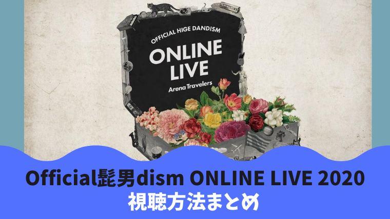 Official髭男dism オンラインライブ2020の視聴方法は?U-NEXTの月額料金は必要?
