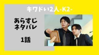 【キワドい-K2-】ドラマ1話 ネタバレあらすじ!感想や考察も