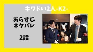 【キワドい2人-K2-】ドラマ2話 ネタバレあらすじ!感想や考察も