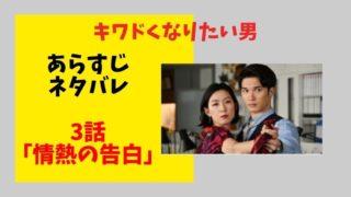 【キワドくなりたい男(ジェシー主演)】3話のあらすじネタバレ!Paraviオリジナルストーリー