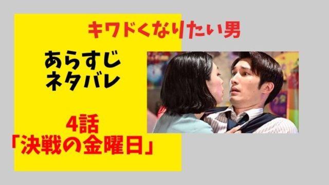 【キワドくなりたい男(ジェシー主演)】4話のあらすじネタバレ!Paraviオリジナルストーリー