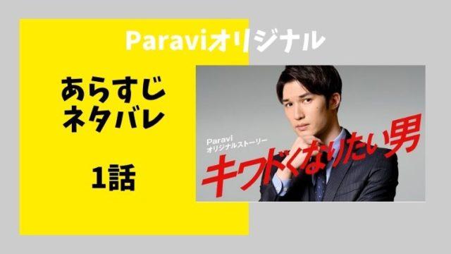 【キワドくなりたくない男(ジェシー主演)】1話のあらすじネタバレ!Paraviオリジナルストーリー