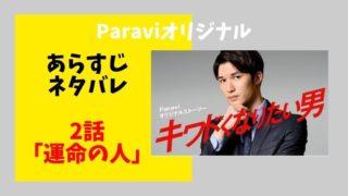 【キワドくなりたくない男(ジェシー主演)】2話のあらすじネタバレ!Paraviオリジナルストーリー