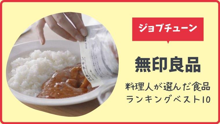 【ジョブチューン】無印良品ランキングベスト10!一流料理人ジャッジの結果は?