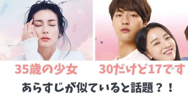 【35歳の少女】は韓国ドラマ【30だけど17です】に似ている?原作なの?比較まとめ