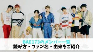 【BAE173】(POCKETDOL STUDIO所属)のメンバー一覧・ファン名・読み方・由来をご紹介!