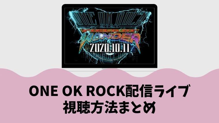 【ONE OK ROCK 2020】ストリーミングライブの視聴方法は?U-NEXTの月額料金は必要?