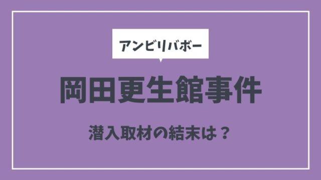 アンビリバボー岡田更生館事件の潜入取材の結末は?