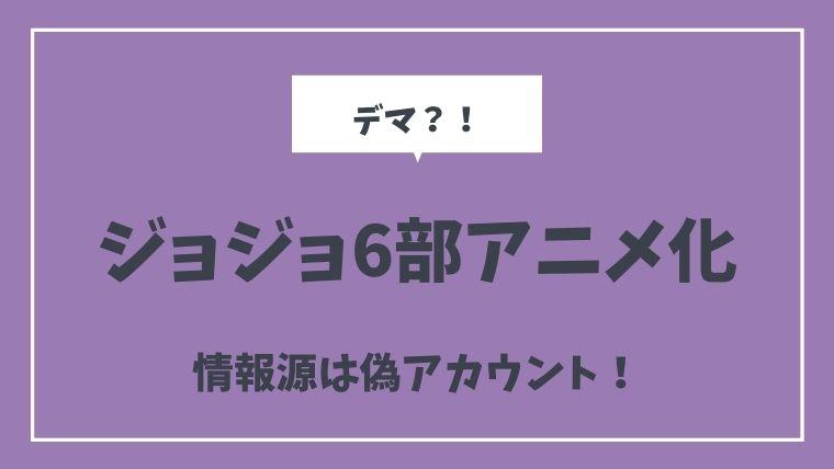ジョジョ6部アニメ化はデマ!偽アカウント