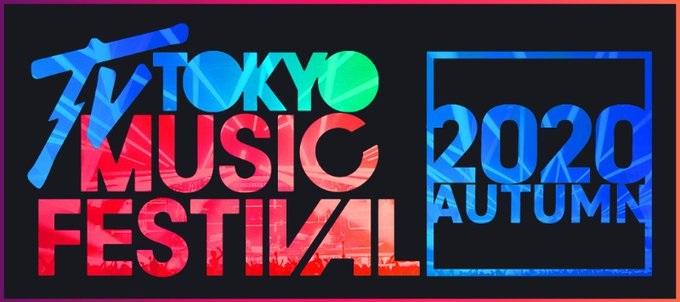 テレ東音楽祭2020秋タイムテーブル