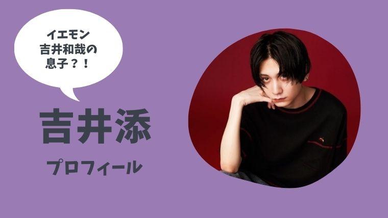 吉井添(よしいてん)がイケメン!プロフィールWiki
