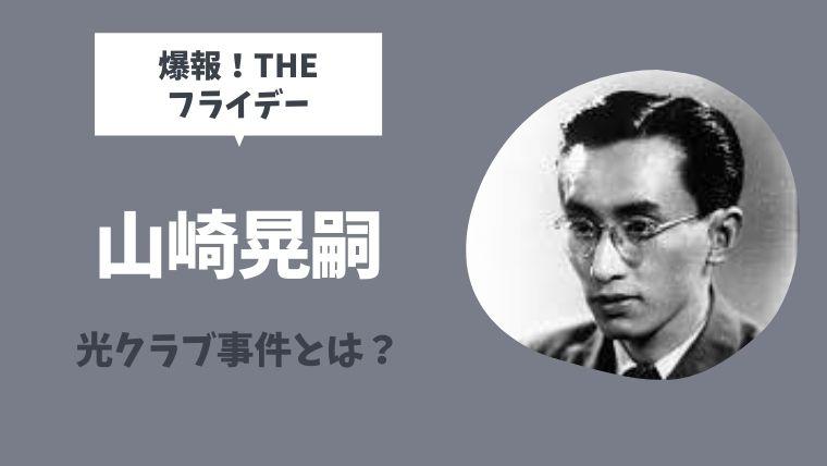 山崎晃嗣やまざきあきつぐ光クラブ事件とは?
