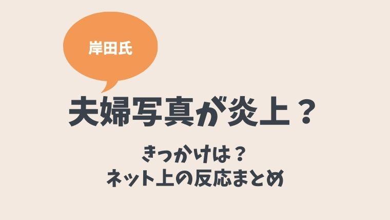 岸田文雄氏の夫婦写真が炎上?